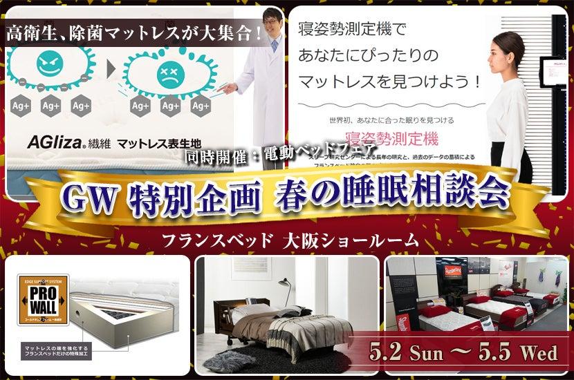 フランスベッド大阪ショールーム   GW特別企画 春の睡眠相談会