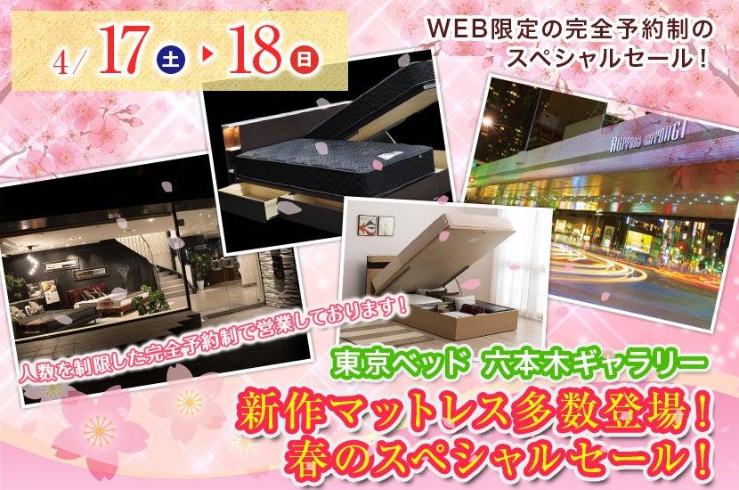 東京ベッド六本木ギャラリー 新作マットレス多数登場!東京ベッド六本木春のスペシャルセール!