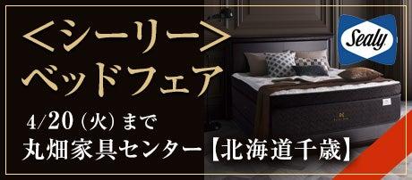 <シーリー>ベッドフェア in 丸畑家具センター