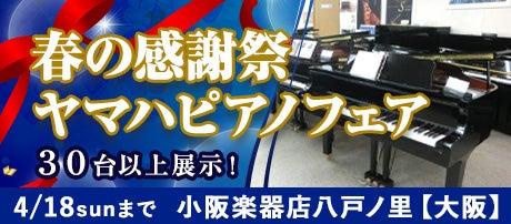 春の感謝祭 ヤマハピアノフェア