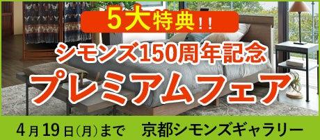 丸紅サービス株式会社主催 シモンズ150周年記念プレミアムフェア