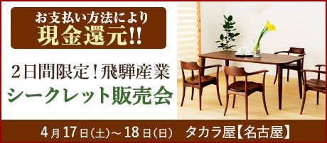 2日間限定!飛騨産業、シークレット販売会!