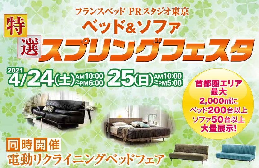 フランスベッド 東京ベッド&ソファ特選プレミアムスプリングフェスタinPRスタジオ