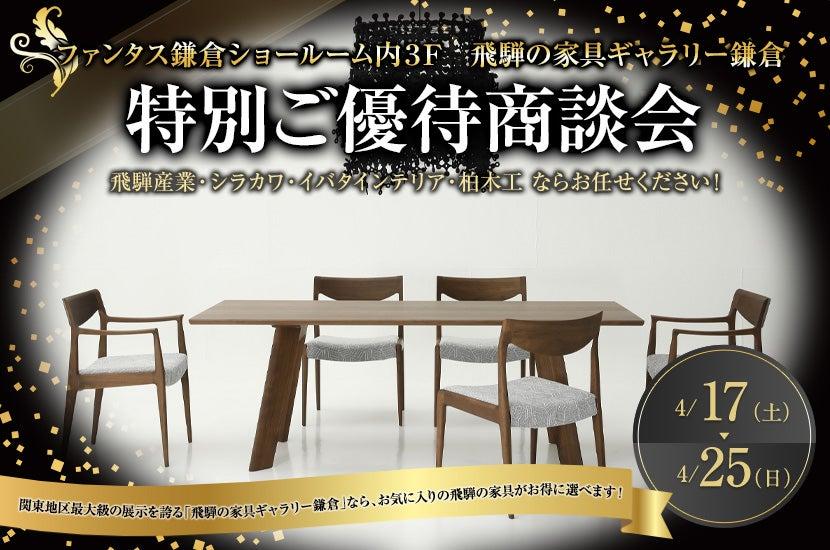 「飛騨の家具ギャラリー鎌倉」特別ご優待商談会
