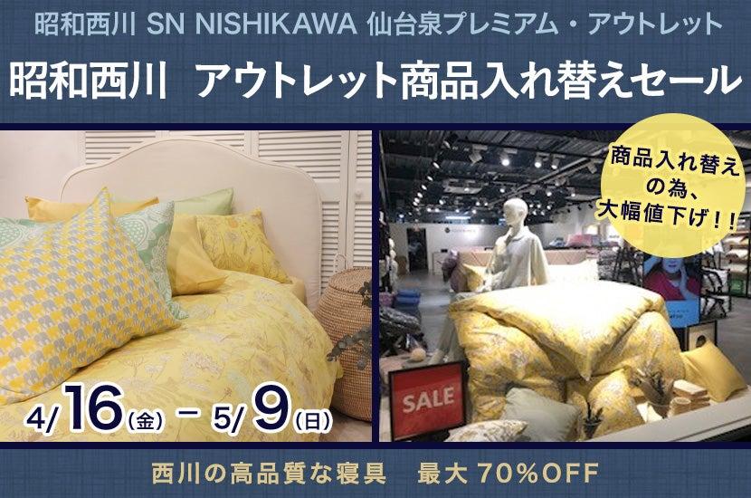 昭和西川  アウトレット商品入れ替えセール  in 仙台プレミアム・アウトレット SN NISHIKAWA