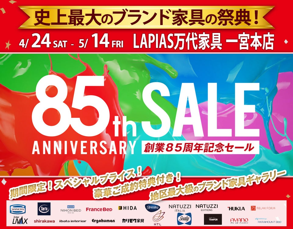 史上最大のブランド家具の祭典!創業85周年ANNIVERSARY  SALE! LAPIAS万代家具 一宮本店