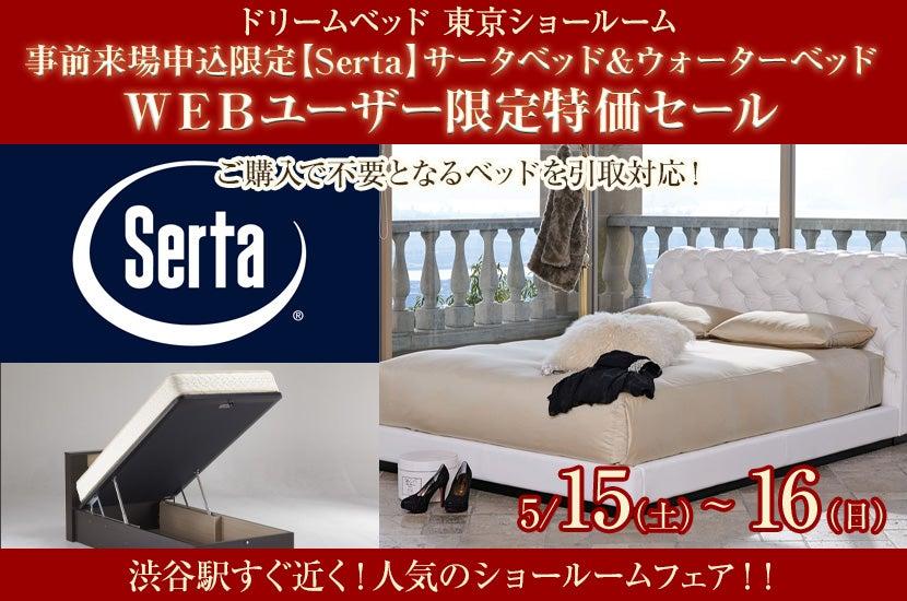 事前来場申込限定【Serta】サータベッド&ウォーターベッド  WEBユーザー限定特価セール