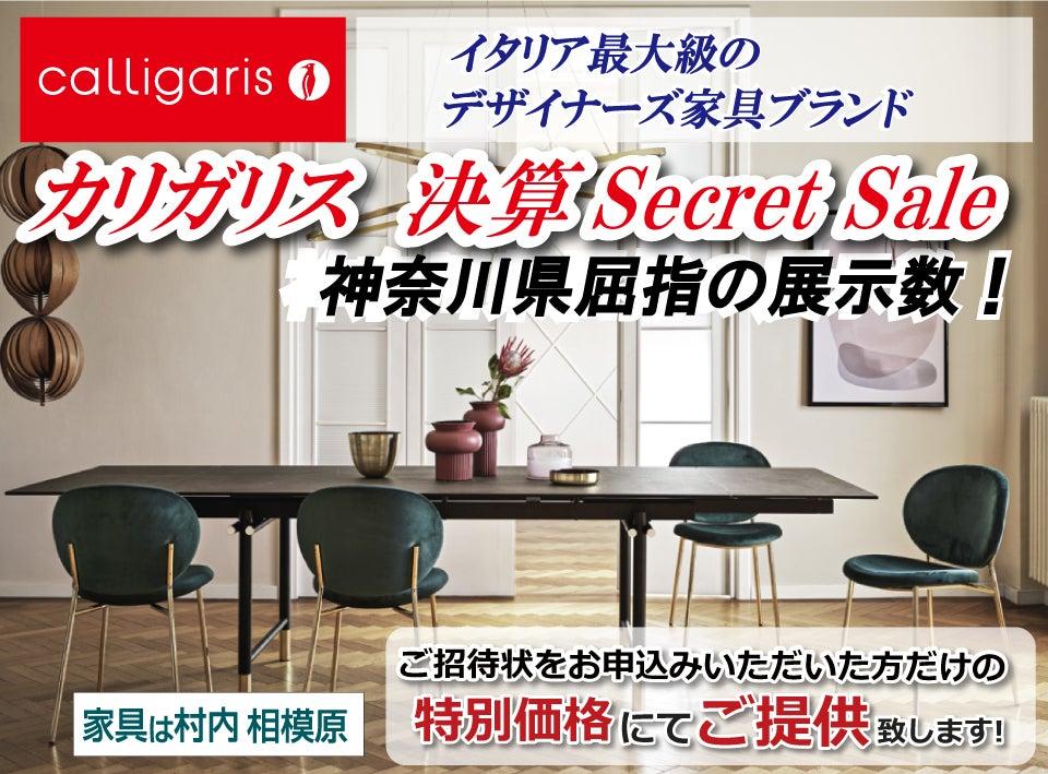 イタリアン最大級のデザイナーズ家具ブランド  カリガリス 決算シークレットセール!