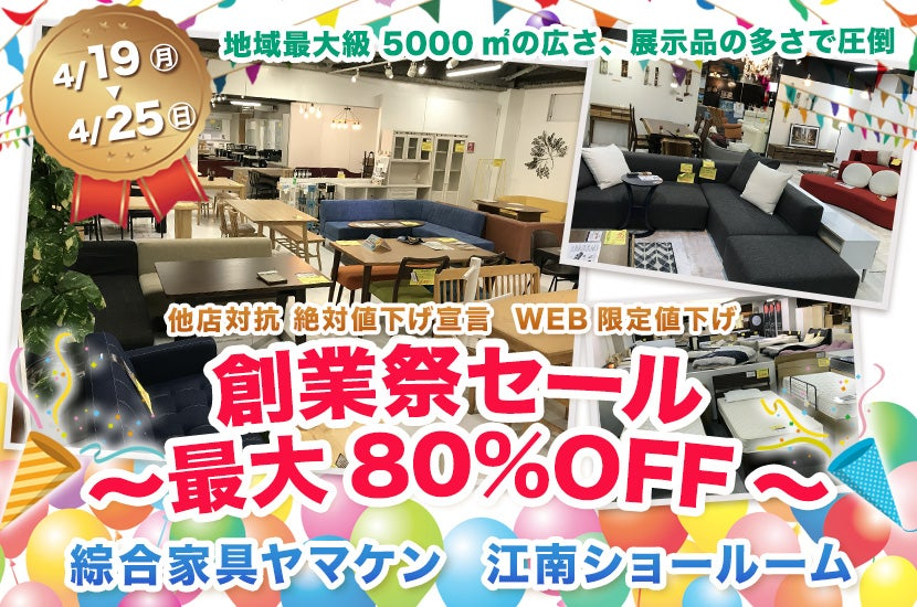 創業祭セール~最大80%OFF~