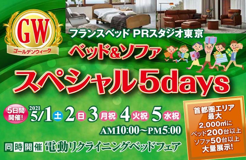フランスベッド ベッド&ソファGWスペシャル5days in PRスタジオ東京
