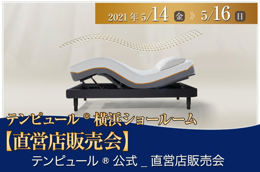 テンピュール®横浜ショールーム【直営店販売会】