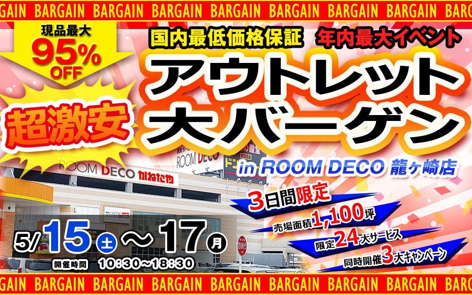超激安!!アウトレット大バーゲン in ROOM DECO 龍ヶ崎店