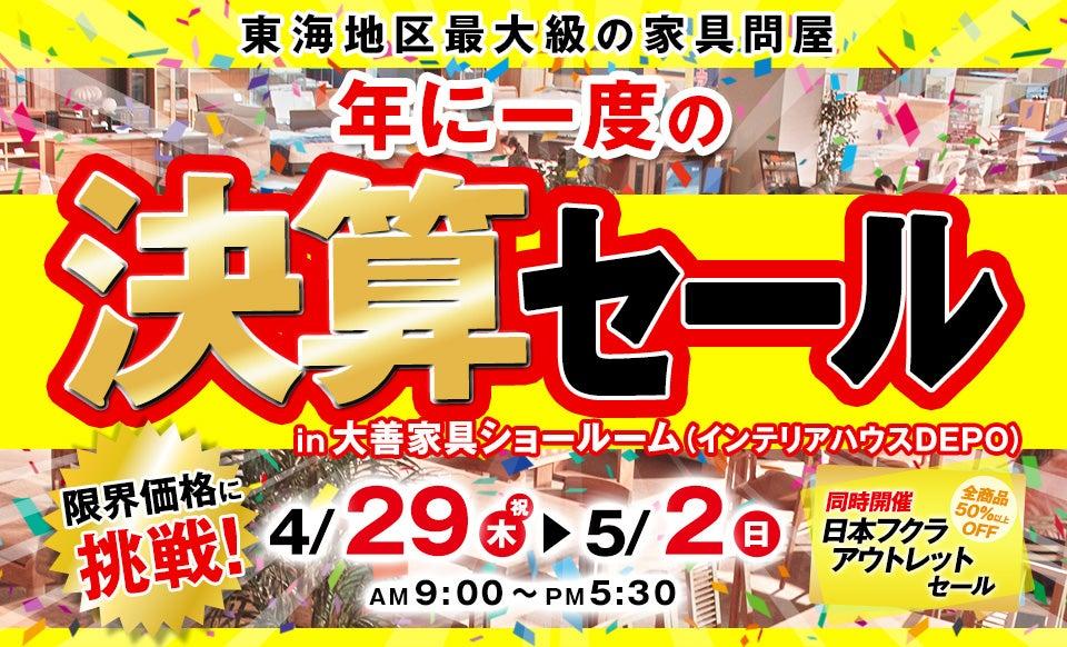 年に一度の決算セール~同時開催:日本フクラアウトレットセール~