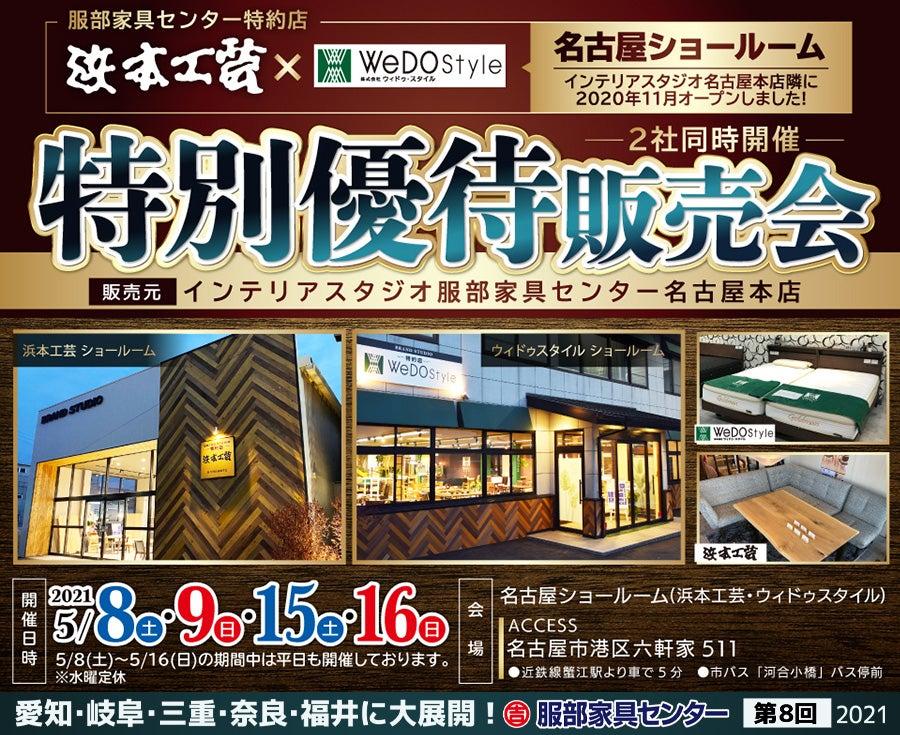 浜本工芸&ウィドゥ・スタイル名古屋ショールーム『特別優待販売会』