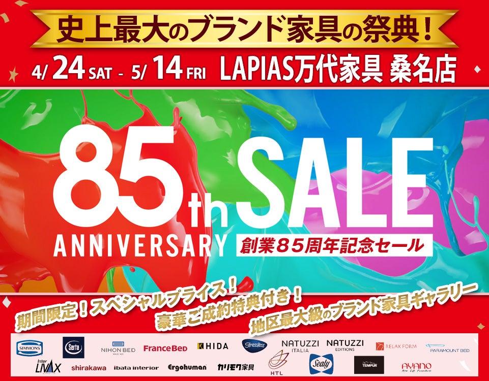 史上最大のブランド家具の祭典!創業85周年ANNIVERSARY  SALE! LAPIAS万代家具 桑名店