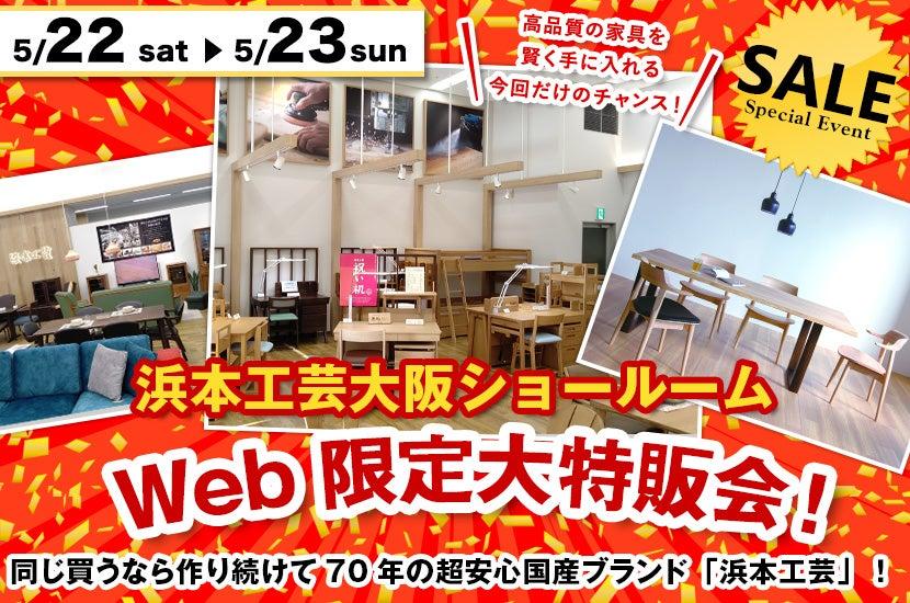 浜本工芸大阪ショールームWeb限定大特販会!