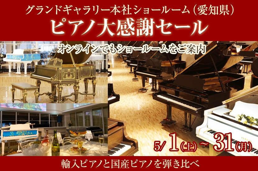 ピアノ大感謝セール