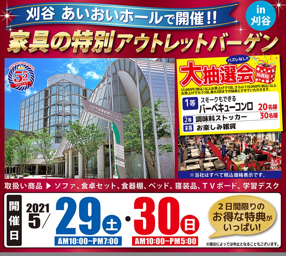 第22回 家具の特別アウトレットバーゲン in 刈谷市 あいおいホール