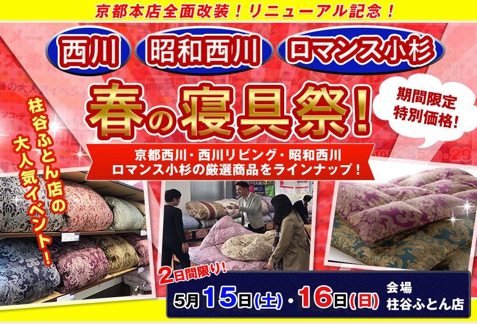 西川ふとん 春の寝具祭 in 京都