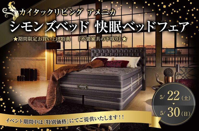 シモンズベッド 快眠ベッドフェア