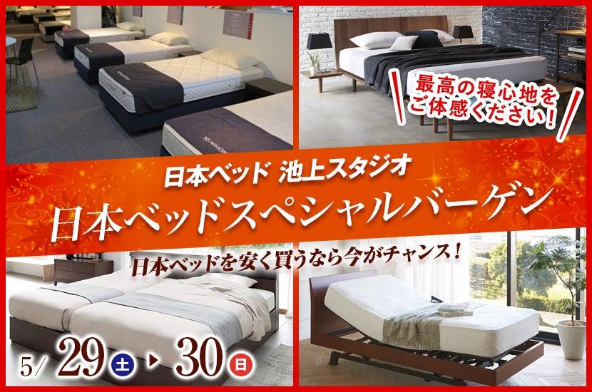日本ベッド池上スタジオ 日本ベッドスペシャルバーゲン