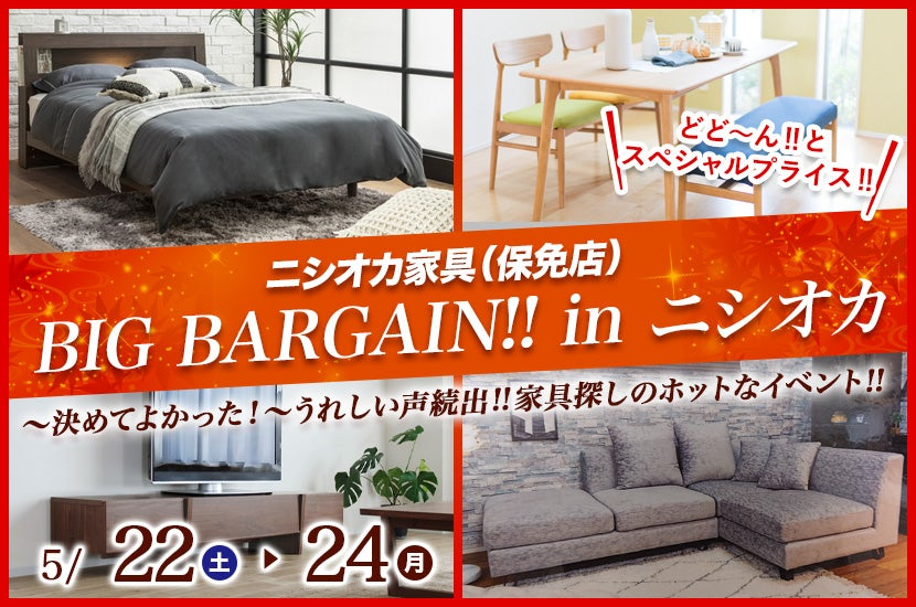 BIG BARGAIN!! in ニシオカ