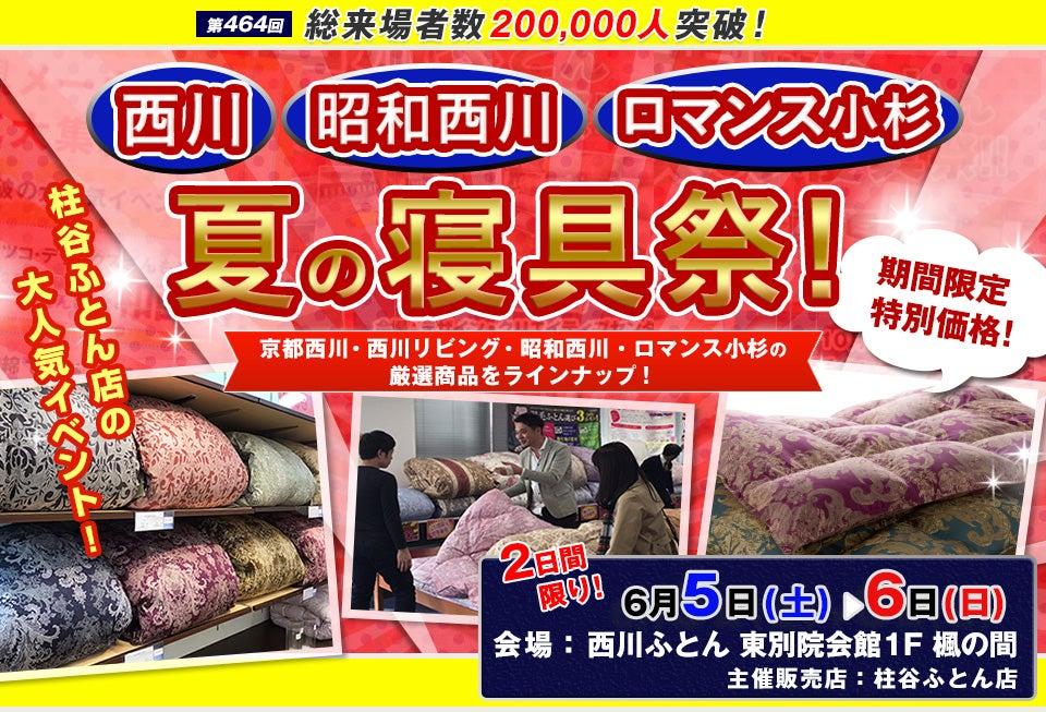 西川ふとん 夏の寝具祭 in 名古屋
