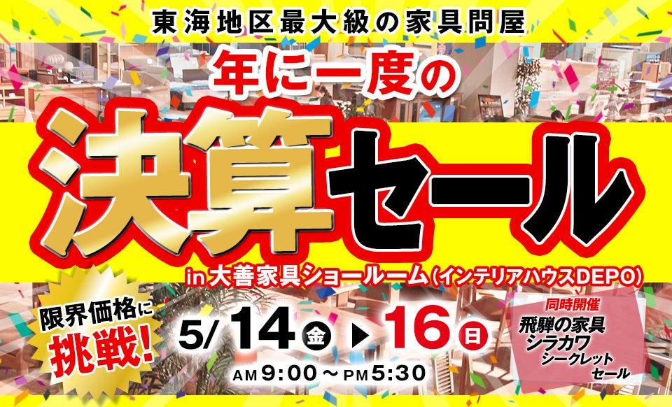 年に一度の決算セール~同時開催:飛騨の家具シラカワシークレットセール~
