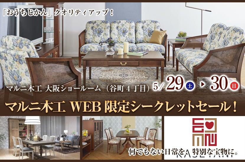 マルニ木工 WEB限定シークレットセール!
