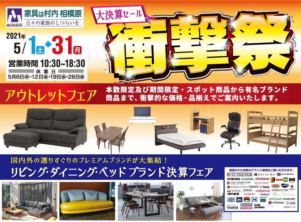 家具は村内 相模原  年に一度の総決算 衝撃祭