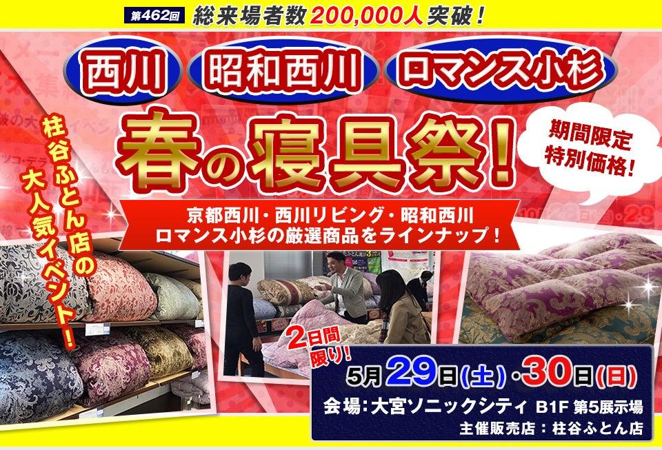 西川ふとん  春の寝具祭  in 大宮