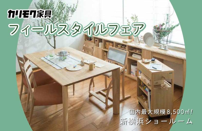 カリモク家具 フィールスタイルフェアin新横浜