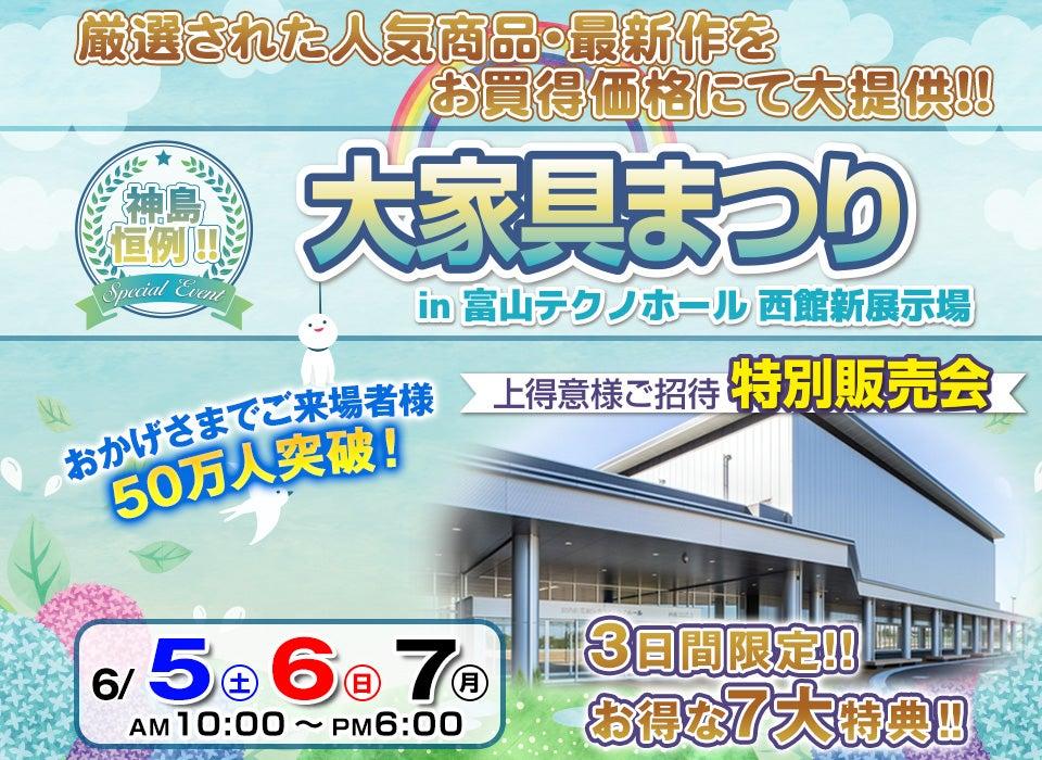 神島恒例 大家具まつりin富山テクノホール2021