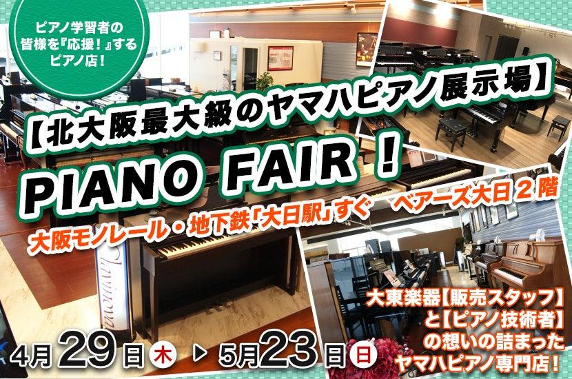 【北大阪最大級のヤマハピアノ展示場】PIANO FAIR !