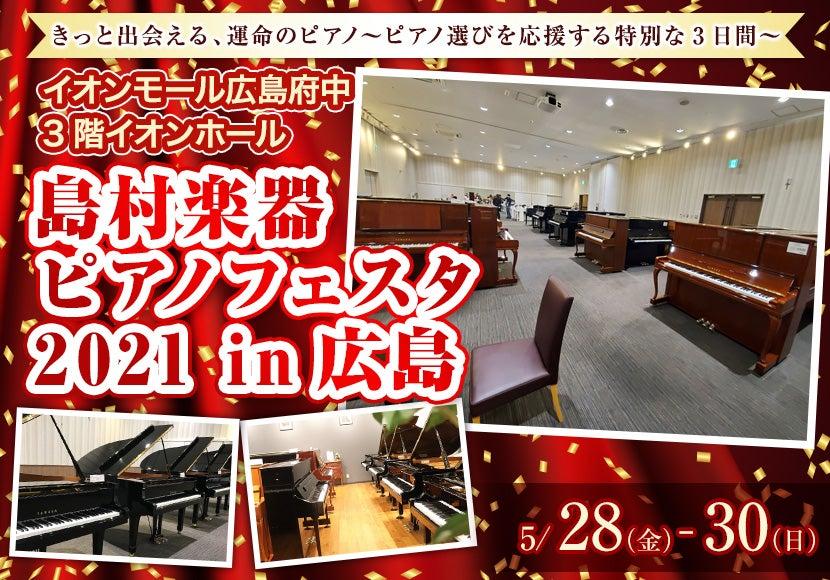 島村楽器 ピアノフェスタ2021in広島