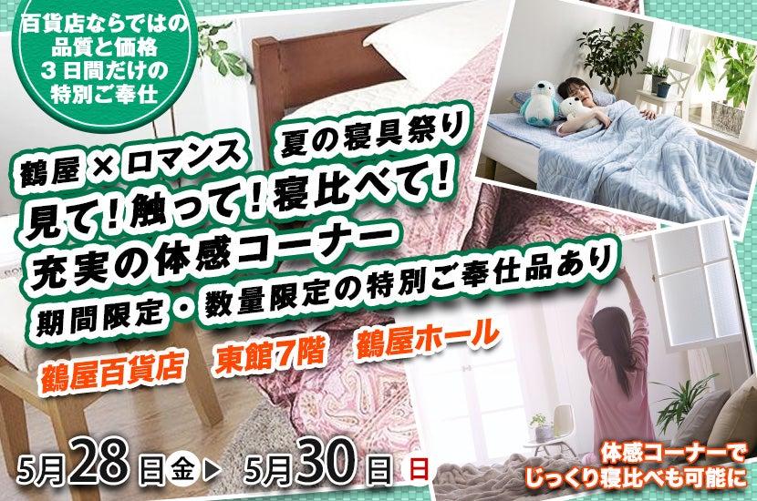 鶴屋×ロマンス 夏の寝具祭り 見て!触って!寝比べて!充実の体感コーナー 期間限定・数量限定の特別ご奉仕品あり