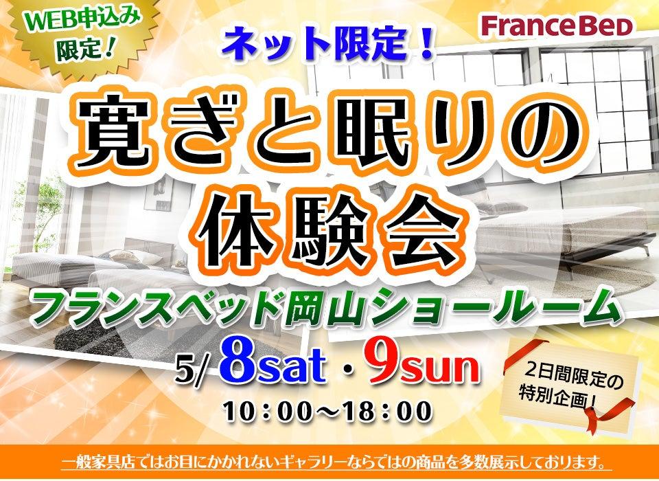 『寛ぎと眠りの体験会』inフランスベッド 岡山ショールーム!
