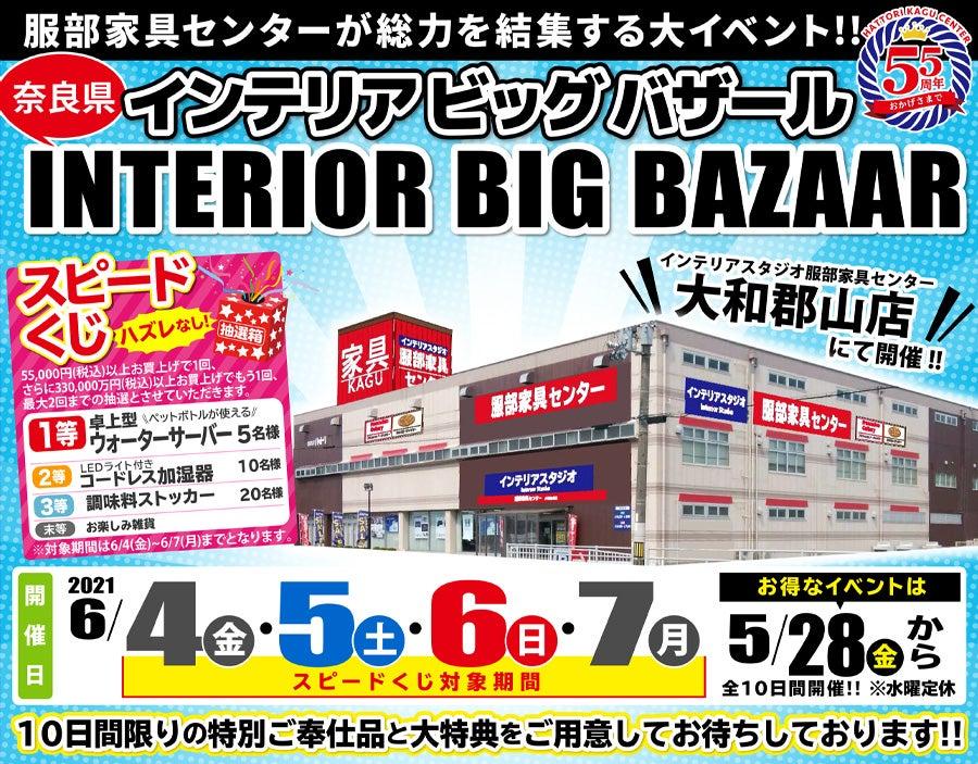 インテリアビッグバザール in インテリアスタジオ大和郡山店