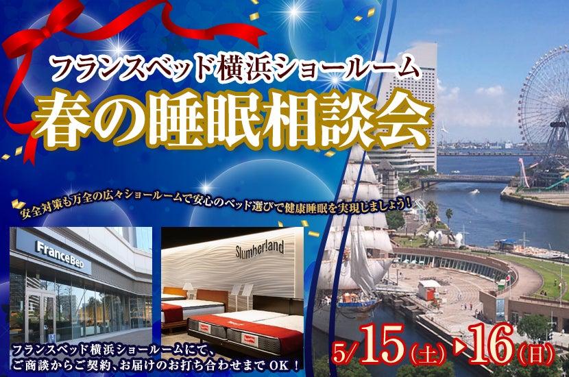 フランスベッド横浜ショールーム!春の睡眠相談会