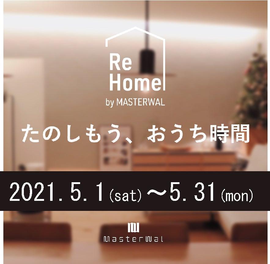 ReHOME(リ・ホーム)楽しもう、お家時間 byMASTERWAL