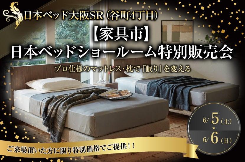 【家具市】日本ベッドショールーム特別販売会@谷町4丁目