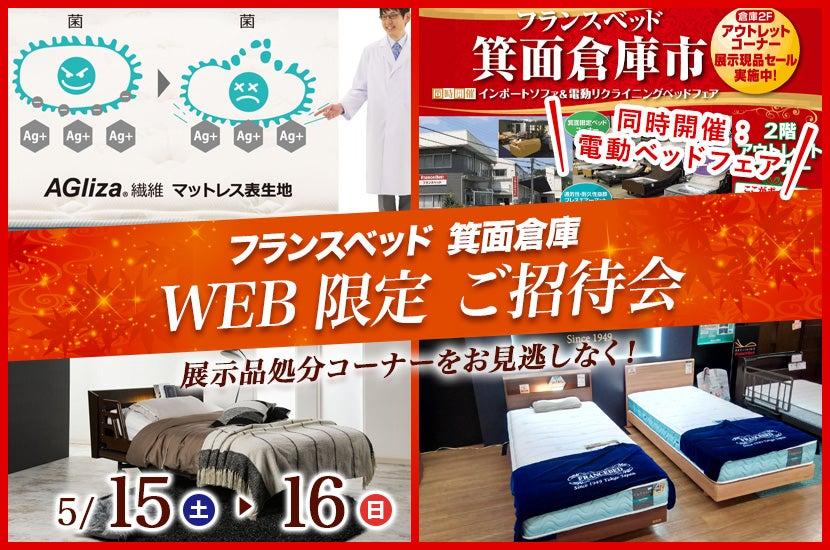 フランスベッド箕面倉庫市 WEB限定 ご招待会