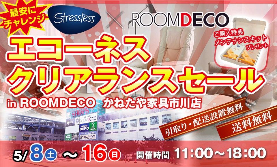 エコーネス クリアランスセール in ROOM DECO 市川店