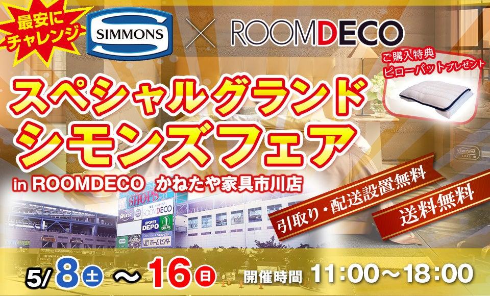 スペシャルグランドシモンズフェア in ROOM DECO 市川店