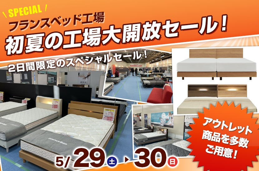 初夏の工場大開放セール!