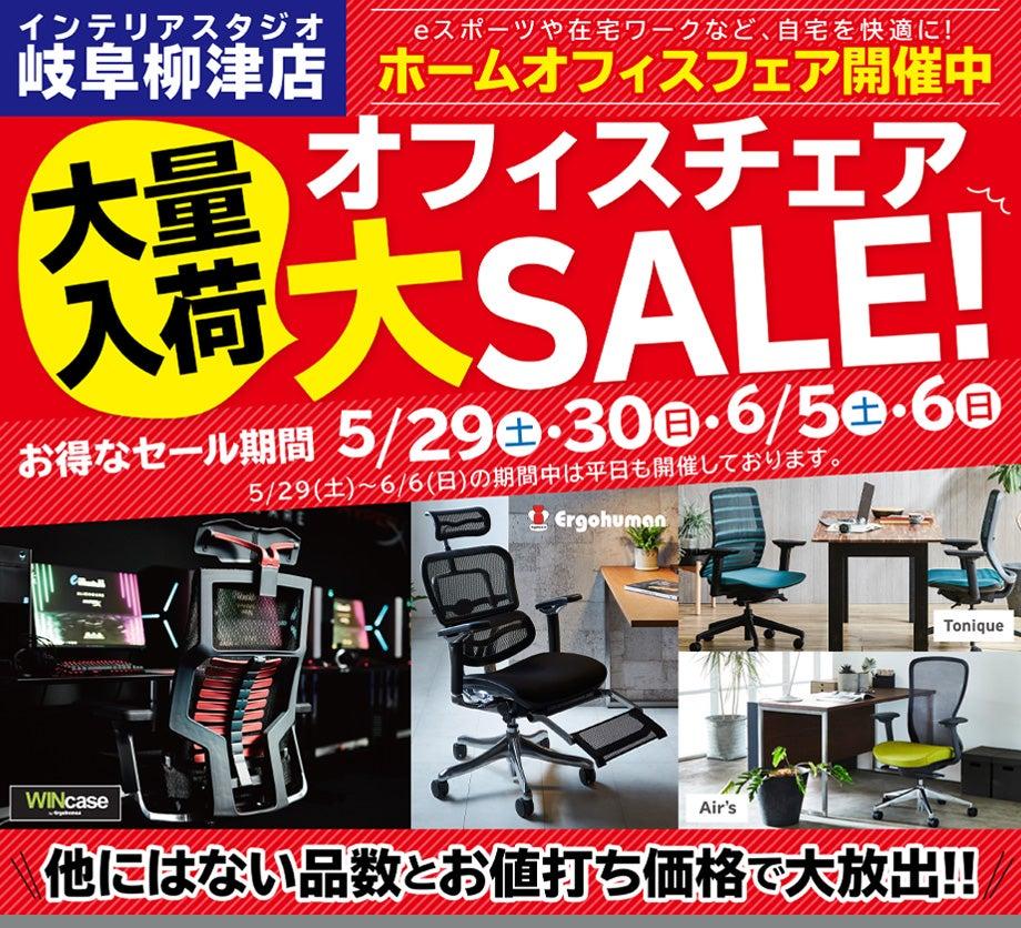 【ホームオフィスフェア】オフィスチェア大量入荷で大セール!!