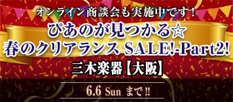 ぴあのが見つかる☆春のクリアランスSALE-Part2!