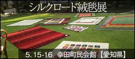 シルクロード絨毯展 主催ライフスタイルショップエンヤ