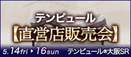 テンピュール®大阪ショールーム【直営店販売会】