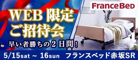 フランスベッド赤坂ショールームWEB限定ご招待会